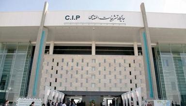 تفاوت بین خدمات CIP با VIP
