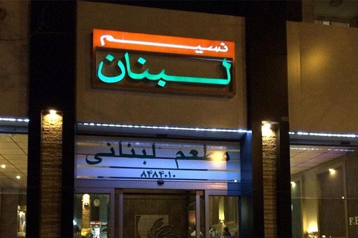 بهترین رستوران های مشهد