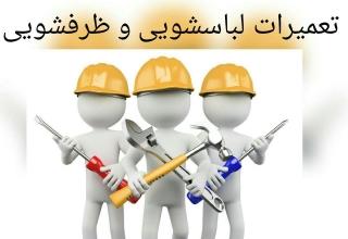 تعمیر ظرفشویی در تهران