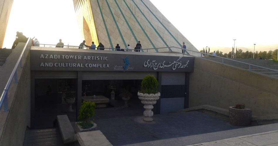 ورودی برج آزادی تهران