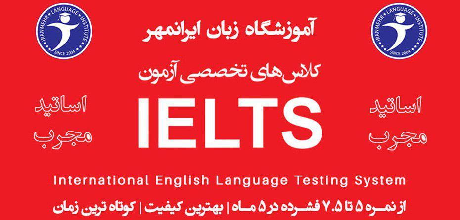 آموزشگاه زبان ایرانمهر