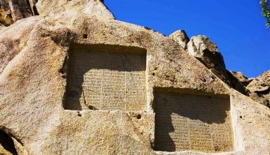 fTtscxPE5G 384x220 - گنجنامه همدان ، مقصدی تاریخی توریستی | Hamadan