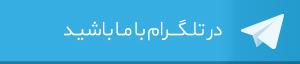 تلگرام تاپ توریست