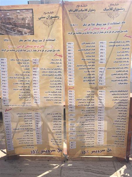 رستوران میداف بوشهر