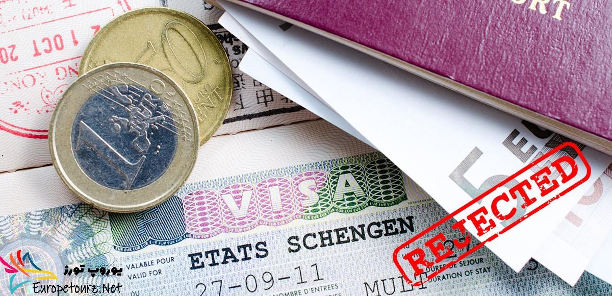 ریجکت ویزای آلمان
