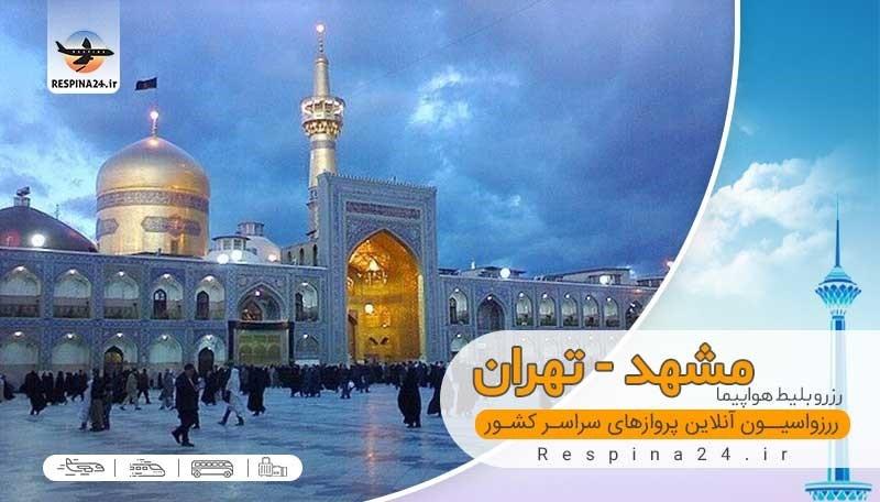 ارزان ترین قیمت بلیط هواپیما تهران مشهد چقدر است؟
