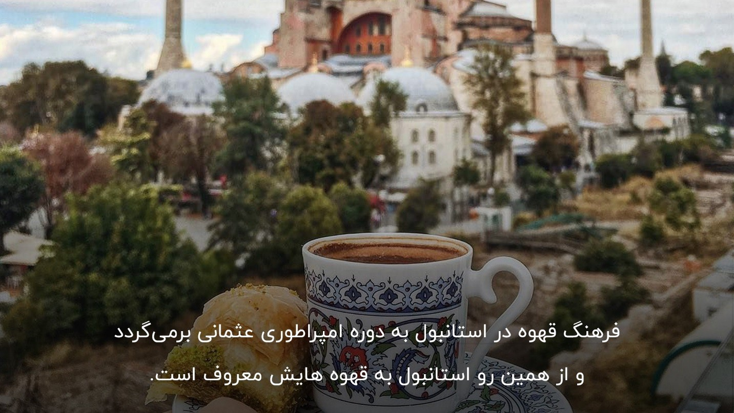 کافه گردی در استانبول