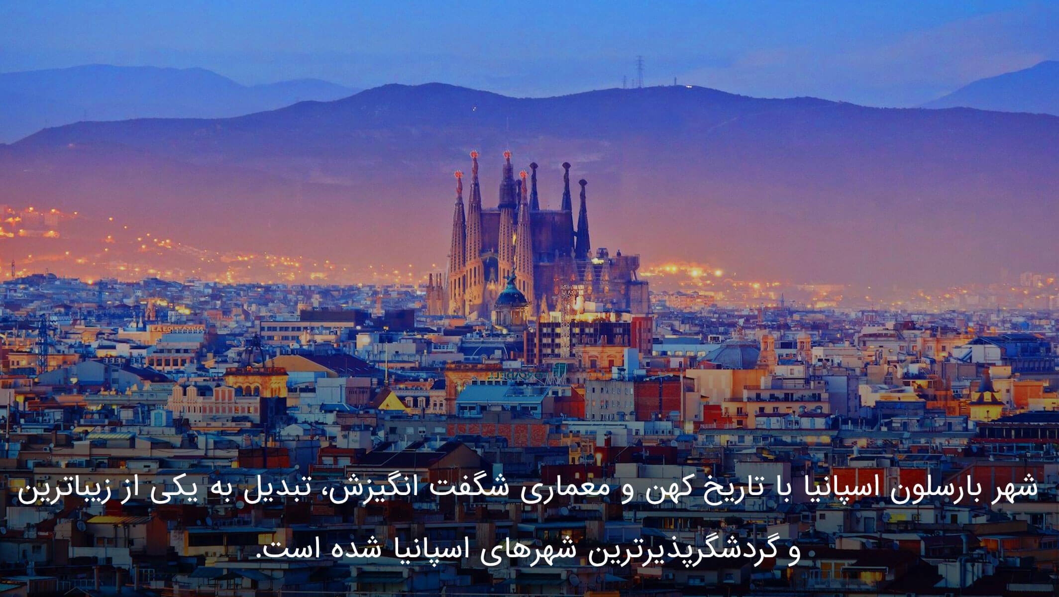 زیباترین دیدنی های بارسلونا اسپانیا