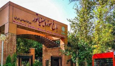 باغ مینیاتوری تهران کجاست؟