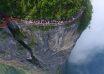 کوهستان تیانزی