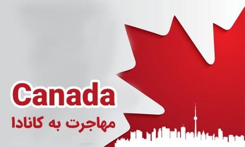 چگونه به کانادا مهاجرت کنیم؟